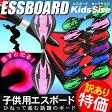 エスボード ミニモデル/訳あり 子供用 光るタイヤ仕様 スケボー 2輪 子ども用スケートボード