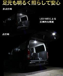 ハイエース200系ラゲッジ増設ランプ4型