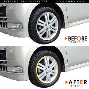 リムガード/アルミホイールリムガード8m/ホイール保護タイヤホイール用リムラインモール