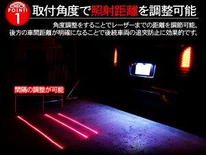 レーザーフォグランプレーザーリアフォグランプ/バックフォグランプ12V/24V対応追突防止用スモールランプ/ブレーキランプ/バックランプ連動可