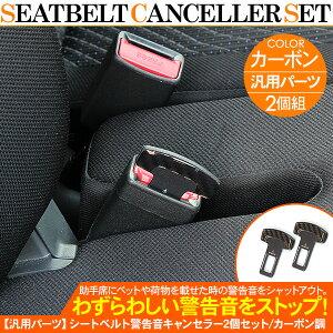 シートベルトキャンセラー/シートベルト警告音キャンセラー2個セット/カーボンタイプ汎用