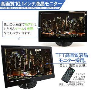 フルセグオンダッシュモニター10.1インチ/HDMI接続地デジ/ワンセグLED液晶テレビFMトランスミッター搭載/12V