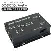 DC-DCコンバーター DCDC/デコデコ変換器 24V→12V 45A/トラック用品