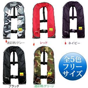 ライフジャケット大人用/男女兼用ライフベスト自動膨張式/ベストタイプ海救命胴衣