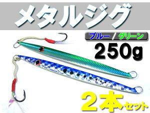 250gメタルジグ250グラム青/緑2個セット新品ジギング/青物/GT釣りなど