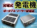 【少量入荷!!即日発送!!】SO01【ソーラー式充電タイプ】AC/DC対応ポータブル式 発電機 蓄電...