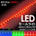 超高輝度防水LEDイルミステップモール30cm白12ボルト