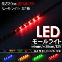 LEDテープライト/モールライト 極細5mm ナイトライダータイプ...