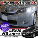 レクサス HS LED ウィンカーポジション化キット T20/LEDバル...