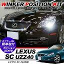 レクサス SC UZZ40系 LED ウィンカーポジション化キット T20/...