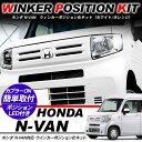 HONDA N-VAN NVAN LED ウィンカーポジション化キット T20/LED...