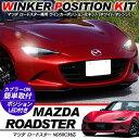 マツダ ロードスター ND5RC系 LED ウィンカーポジション化キ...