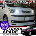 トヨタ スペイド NSP/NCP系 LED ウィンカーポジション化キッ...