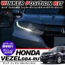 ヴェゼル VEZEL ウィンカーポジション化キット T20/LEDバルブ...