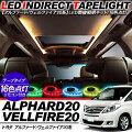LEDテープ16色アルファード・ヴェルファイア間接照明【IT201】