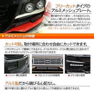 【DIYパーツ】1m×33cmアルミメッシュパネルレッド/赤新品エアログリル等の装飾加工に!!