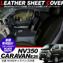 NV350 キャラバン E26系 GXグレード レザーシートカバー/PVC...