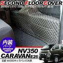 NV350キャラバン セカンドフロア レザーカバー/バックフロア...
