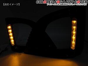 【ハイエース200系パーツ】フォグランプカバー/LEDデイライト付き標準ボディ/3型前期対応