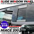 ハイエース 200系 スライドウィンドウパネル/ガーニッシュ 標準/ワイドボディ 2枚セット