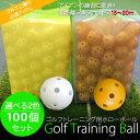ホローボール/練習用ゴルフボール トレーニングボール 100個セット/ピーボール 【201812SS50】