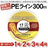 PE�饤��300m����0.16mm7.5kg����ꥸ����