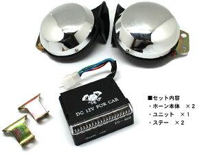 選べる8パターントランジスター電子ホーンセットLEDイルミ付