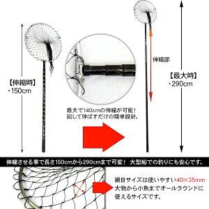 【フィッシング用品】タモ網/ランディングネット伸縮2段階大型タイプ/折りたたみ式アルミ製