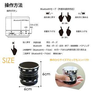 Bluetoothスピーカーワイヤレスポータブルスピーカーiphone5s/5c/各種スマホ対応