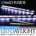 LED 間接照明 ルームランプ 室内灯 デイライト 12V/24V アルミボディ/超薄型デザイン/貼付けタイプ SMD9灯 【R7212】