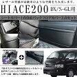 ハイエース 200系 レザーシートカバー 1台分/セカンドフロアカバー セット 1型/2型/3型前期 標準ボディ