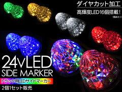 LEDバスマーカー/サイドマーカー トラック用 24V 16LED/2個セット 【2000円ポッキリ】 20P23Aug15