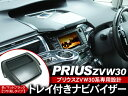 プリウス 30 前期/後期 カーナビバイザー トレイ付き ブラック ZVW30 【201803ss10】