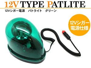 【回転灯】緑パトランプ グリーンレッカー 積載車 先導シガー電源 12V仕様非常回転灯 パトラン...