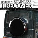 タイヤカバー ステンレスタイプ 15インチ 16インチ 背面用 ブラック 汎用 16