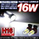 H16 LEDフォグランプ LEDバルブ CREE製/16W 純正交換用 LEDフォグバルブ ホワイト/12V 2個セット 【201803ss10】