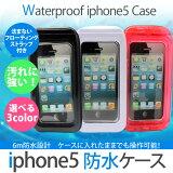 iPhone5専用IP58防水ケースフローティングストラップ付き