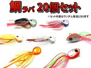 レビューを書いて送料無料鯛ラバタイラバ鯛カブラランダムアソート10個セット【2012_野球_sale】