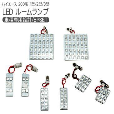 ハイエース 200系 レジアスエース LEDルームランプ 8点セット/FLUX LED140灯 標準/ワイドボディ DX S-GL 1型/2型/3型前期/3型後期 内装 カスタム パーツ