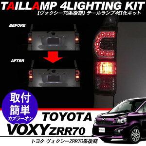 【全面点灯で視認性・安全性向上】ヴォクシー 70 後期 LED ブレーキランプ 4灯化キット/テール...