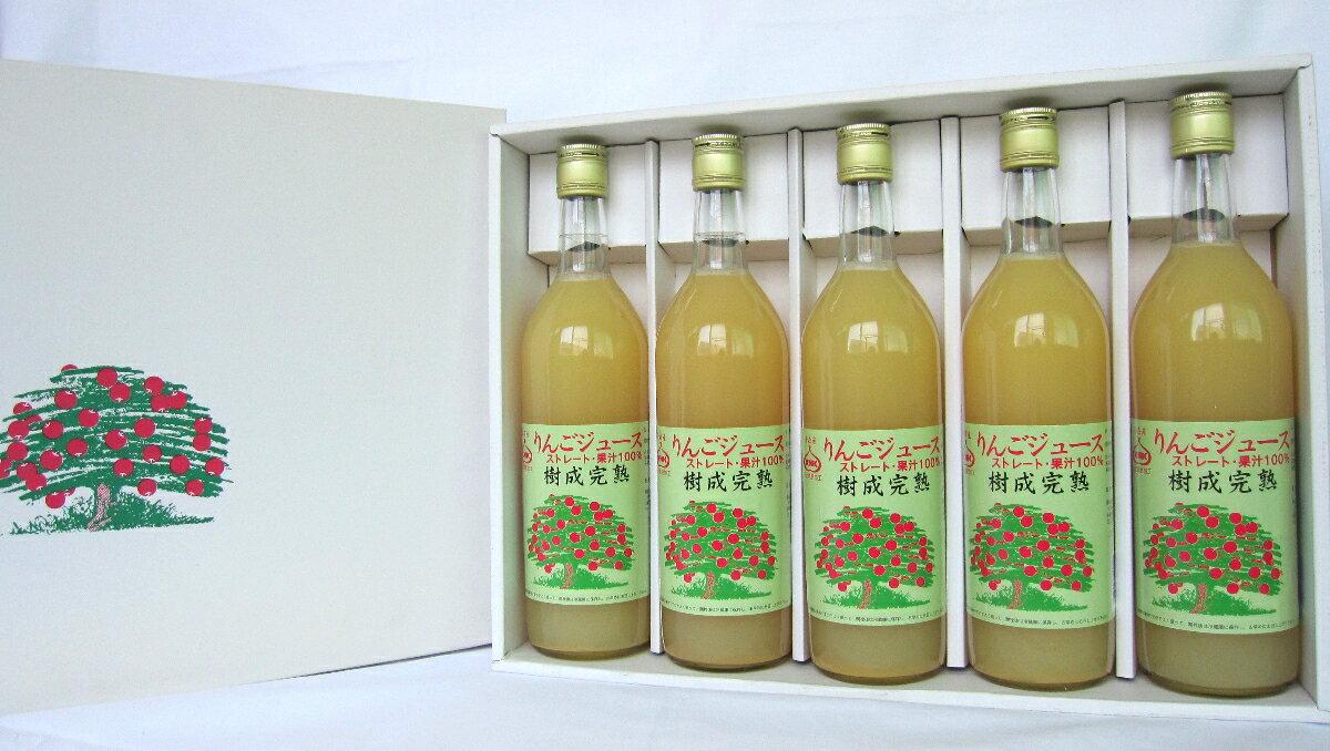 樹成完熟リンゴジュース5本ギフトセット お中元 お歳暮