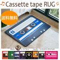 カセットテープラグマットウォッシャブル丸洗いok滑り止め(全12種類)【送料無料】