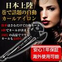 自動で髪が巻けるオートヘアカールアイロンが日本上陸!テレビやメディアで話題!※機能は同じで...