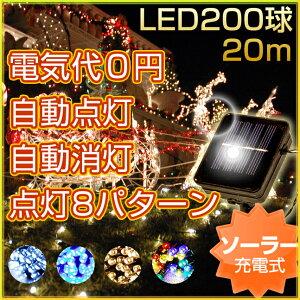 多彩な8パターンの点灯モード搭載 イルミネーション 200球 電飾 長寿命のLED!電気代¥0! イル...