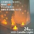 火を使わないLEDキャンドル【クリスマス】電池式LEDキャンドルライト☆セットランプライト間接照明キャンドルランプキャンドルライト24個セットテーブルランプ卓上ランプろうそくゆらぎLEDキャンドルロウソク照明非常停電