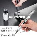 コードレス電動ドライバーWowstic1S【送料無料】