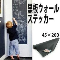 黒板ウォールステッカー/チョーク/黒板/黒板シート/黒板シール/黒板ステッカー【送料無料】