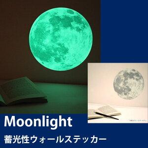 月の光でロマンチック!昼と夜で雰囲気の変わる蓄光性のウォールステッカー!Moonlight ウォー...