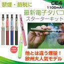 電子タバコリキッド直装ego【電子たばこ水たばこアロマ禁煙パ...