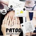 【NEW!】【20種類からよりどり3枚!】高発色 タトゥーシール PATOO ペーパータトゥー 【メール便送料無料】